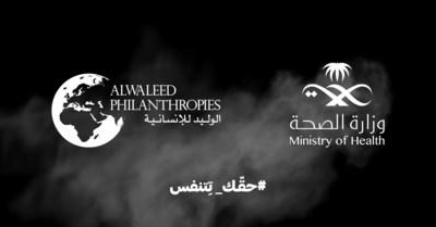 Your right to breathe - حقّك تتنفس (PRNewsfoto/Alwaleed Philanthropies)