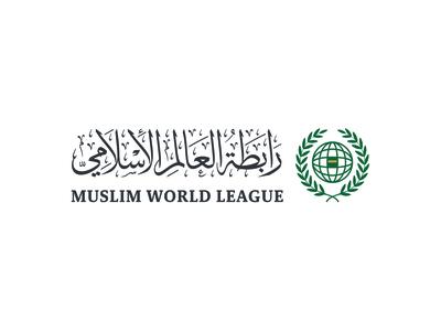 Muslim World League Logo (PRNewsfoto/Muslim World League)
