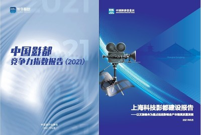 Photo: The 2021 report on the competitiveness index of China's film and television cities and the report on the construction of Shanghai Hi-Tech Films and Television City released by CEIS.